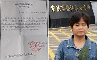 重庆访民6月4日去北京 遭公安轮番讯问