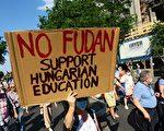 【名家专栏】匈牙利人民抗议本国建复旦分校