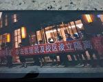 【一線採訪】廣州南沙設隔離點 居民抗議
