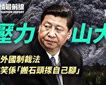 【役情最前线】反外国制裁法 中共被讽搬石砸脚
