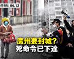 【新聞看點】廣州傳下死令 G7歐盟溯源火烤世衛