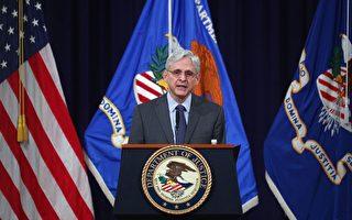 美司法部長:將保障公民投票權 關切選舉審計