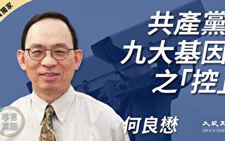 【珍言真语】何良懋:中共以党性灭人性