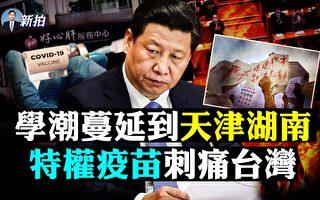 【拍案惊奇】北京封9区 学潮蔓延 党媒喊监督习近平