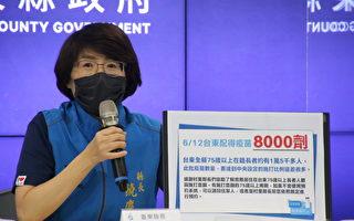 台东获8千剂AZ疫苗 首波开放4类人预约