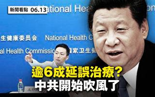 【新闻看点】逾6成病患延误治疗 广州瞒疫情?