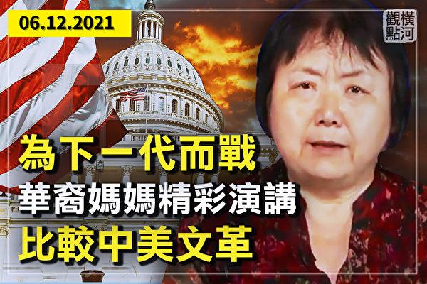【横河观点】华裔妈妈比较中美文革 语惊四座