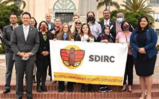 圣地亚哥县设移民难民办公室 谁受益?