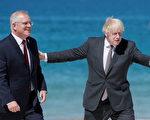 澳总理再呼吁调查疫情起源 避免重蹈覆撤