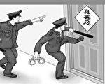 北京夫婦遭公安暴力綁架 被構陷到法院