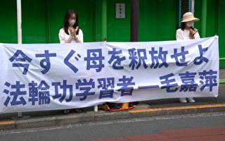 大连法轮功学员毛嘉萍被捕 旅日女儿吁救母