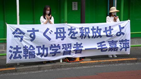 母亲被大连警方抓捕 日本法轮功学员发声救母