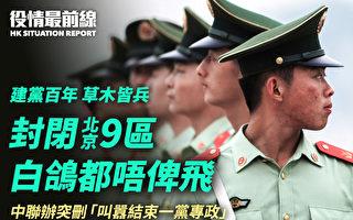 【役情最前线】建党百年草木皆兵 北京9区封闭