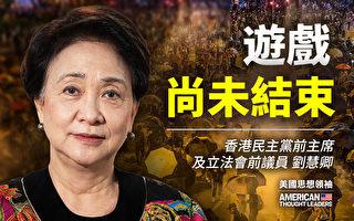 【思想领袖】香港铁娘子刘慧卿:尚未结束