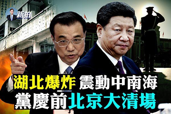 【拍案驚奇】7‧1前北京大清場 中共疫苗效果被揭