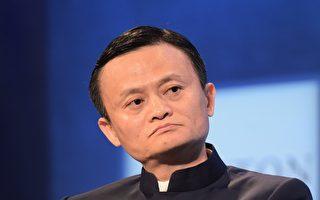 传马云遭中共软禁施暴 老谢:中国经济面临转折
