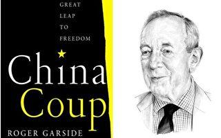 """英作家预言中国将实现""""自由的大跃进"""""""