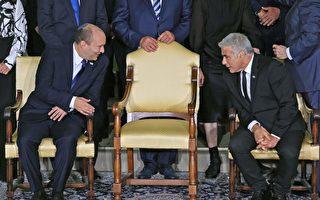 以色列未来四年的两位新总理是谁