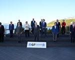 钟原:中共降级回应G7声明 战狼颓丧
