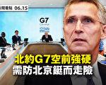 【新闻看点】广州外松内紧?国际慎防 北京孤立