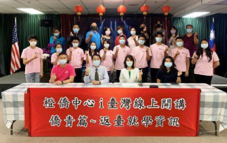 橙侨中心为侨青介绍在台留学友善环境