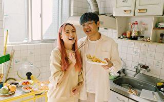 台女歌手婚后与夫创作 以家常菜入名推台语歌