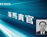黑龍江省「大抓捕」後 政法委副書記何健民落馬