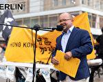 德国欧洲议员声援香港人:自由终将获胜