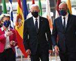 美歐峰會公報關注中共劣行 指其危害區域安全