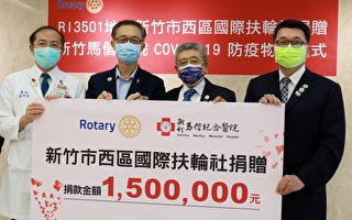 公益社团力挺医护 新竹马偕获赠150万抗疫基金