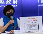 台東首波疫苗施打完畢 第2批配發5千劑