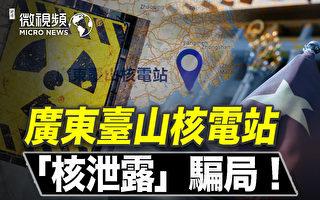 """【微视频】广东台山核电站""""核泄露""""是骗局?"""