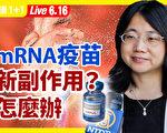 【重播】mRNA疫苗新副作用?怎麼辦