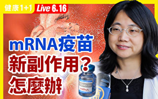 mRNA疫苗出現心肌炎心包炎?(健康1+1/大紀元)