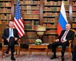 專家談美俄峰會亮點及美俄中三國關係展望