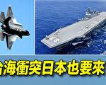 【探索时分】台海冲突 日本也能参战吗?