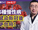 6種慢性病,感染新冠後更危險(健康1+1/大紀元)