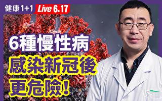 【重播】6种慢性病 感染新冠后更危险
