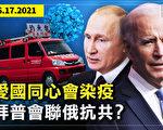 【横河观点】爱国同心会中招 拜普会联俄抗共?