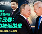 【役情最前线】拜普会 余茂春:北京怕被俄抛弃