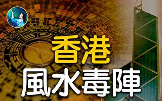 【未解之谜】香港风水毒局 破解有方