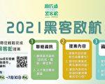台國發會:公民願望比去年增14% 健康議題最多