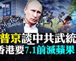 【拍案惊奇】普京笑答中共武统 让北京失望了?
