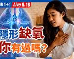 【重播】隱形缺氧 你有過嗎?