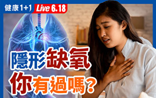 【重播】隐形缺氧 你有过吗?