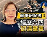 【首播】前軍報記者:經歷六四 認清黨軍