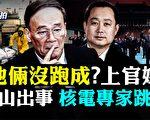 【拍案惊奇】王岐山董经纬上官媒 核电专家跳楼