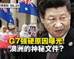 【新闻看点】G7空前抗共内幕 神秘文件助攻