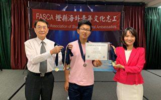 FASCA橙县分会讲座 开拓青年志工全球视野