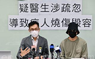 香港疑醫生疏忽操作致毀容